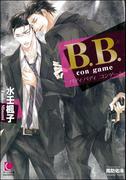 B.B. con game(ガッシュ文庫)