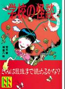 学校の怪談(3)(講談社KK文庫)