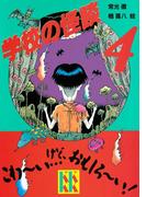 学校の怪談(4)(講談社KK文庫)