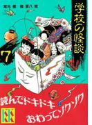 学校の怪談(7)(講談社KK文庫)