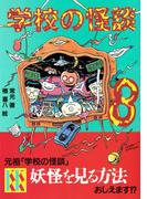 学校の怪談(8)(講談社KK文庫)