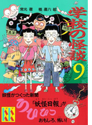 学校の怪談(9)(講談社KK文庫)