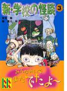新・学校の怪談(3)(講談社KK文庫)