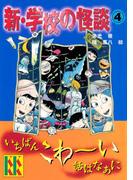 新・学校の怪談(4)(講談社KK文庫)