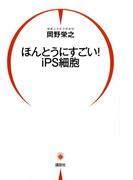 ほんとうにすごい! iPS細胞