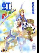 虹-RAINBOW- 硝子の街にて(3)(ホワイトハート)