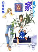 家-BURROW- 硝子の街にて(4)(ホワイトハート/講談社X文庫)
