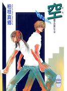 空-HOLLOW- 硝子の街にて(6)(ホワイトハート)