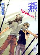 燕-SWALLOW- 硝子の街にて(7)(ホワイトハート)