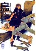烏-CROW- 硝子の街にて(10)(ホワイトハート/講談社X文庫)