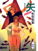 矢-ARROW- 硝子の街にて(11)(ホワイトハート/講談社X文庫)