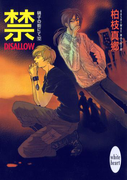 禁-DISALLOW- 硝子の街にて(12)(ホワイトハート)
