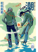 潮-FLOW- 硝子の街にて(17)(ホワイトハート/講談社X文庫)