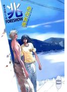 兆-FORESHOW- 硝子の街にて(16)(ホワイトハート)