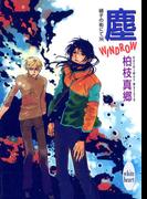 塵-WINDROW- 硝子の街にて(14)(ホワイトハート/講談社X文庫)
