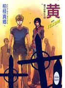 黄-YELLOW- 硝子の街にて(13)(ホワイトハート)