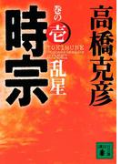 時宗 巻の壱 乱星(講談社文庫)