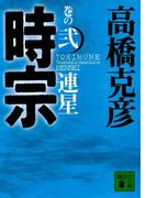 時宗 巻の弐 連星(講談社文庫)