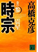 時宗 巻の参 震星(講談社文庫)