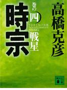 時宗 巻の四 戦星(講談社文庫)