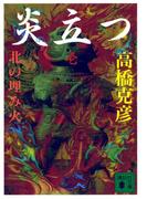 炎立つ 壱 北の埋み火(講談社文庫)