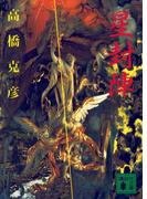 星封陣(講談社文庫)