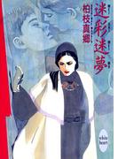 迷彩迷夢(ホワイトハート/講談社X文庫)