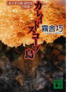 カレイドスコープ島 《あかずの扉》研究会竹取島へ(講談社文庫)