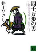 四千万歩の男(二)(講談社文庫)