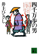 四千万歩の男(三)(講談社文庫)