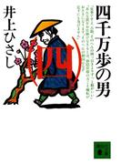 四千万歩の男(四)(講談社文庫)