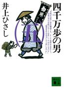 四千万歩の男(五)(講談社文庫)