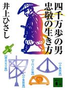 四千万歩の男 忠敬の生き方(講談社文庫)