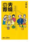 夫婦の家(講談社+α新書)