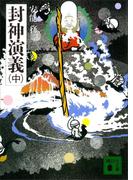 封神演義(中)(講談社文庫)