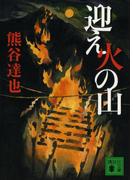 迎え火の山(講談社文庫)