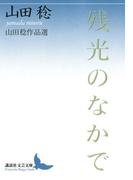 残光のなかで 山田稔作品選(講談社文芸文庫)