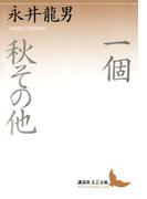 一個 秋その他(講談社文芸文庫)