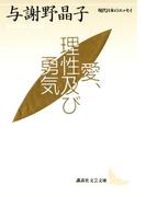 愛、理性及び勇気 現代日本のエッセイ(講談社文芸文庫)