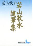 若山牧水随筆集(講談社文芸文庫)