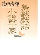 鳥獣戯話 小説平家(講談社文芸文庫)