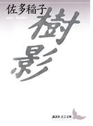 樹影(講談社文芸文庫)