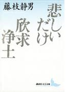 悲しいだけ 欣求浄土(講談社文芸文庫)