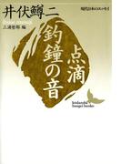 点滴 釣鐘の音 現代日本のエッセイ(講談社文芸文庫)