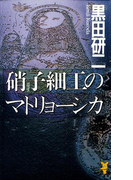 硝子細工のマトリョーシカ(講談社ノベルス)