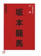 いまさら入門 坂本龍馬(講談社+α文庫)