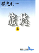 旅愁(上)(講談社文芸文庫)
