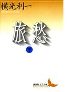 旅愁(下)(講談社文芸文庫)