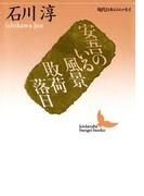 安吾のいる風景 敗荷落日 現代日本のエッセイ(講談社文芸文庫)
