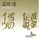 黄金伝説 雪のイヴ(講談社文芸文庫)